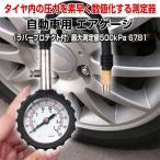 エアゲージ タイヤ圧力計 ラバープロテクト付 最大測定値500kPa 6781 圧力計 車用 車両 高精度 ホース付 ◇RIM-HL-10804
