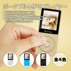 ポータブル MP3 プレイヤー 8GB 音楽 画像 動画 電子ブック ボイスレコーダー 日本語 メニュー 可能 microSD 対応 ゆうパケットで送料無料 ◇RIM-F8