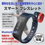 スマートブレスレット Bluetooth4.0 生活防水 スポーツブレスレット 歩数計 スマートフォン用 着信番号表示 ゆうパケットで送料無料 並行輸入品◇RIM-I5-PLUS