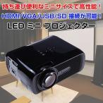 ミニ LED プロジェクター 映写機 1080P 解像度 パソコン スマホ タブレット USB SDカード 入力可能 HDMI ホームシアター シネマ ◇RIM-BL-80
