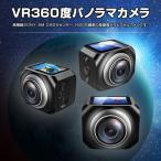 VR360度パノラマカメラ 高画質カメラ 1600万画素 HDカメラ WIFI アプリ連動 高解像度 マイク 防振防水 USB 光学式手ブレ補正 ステレオ HDMI ◇RIM-VR360