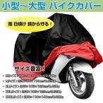 日焼け止めバイクカバー 小型 中型 大型バイク 雨 UV オックスフォード布カバー サイズ豊富 ダストブロック 錆防止 ◇RIM-CS-001