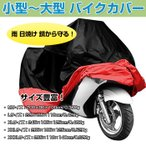 Yahoo Shopping - 日焼け止めバイクカバー 小型 中型 大型バイク 雨 UV オックスフォード布カバー サイズ豊富 ダストブロック 錆防止 ◇RIM-CS-001