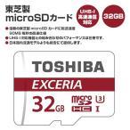 東芝 Exceria microSDHC 32GB CLASS10 高速 通信 microSDカード 32GB 東芝 マイクロSDカード マイクロ SDXCカード ゆうパケットで送料無料 ◇RIM-I-U3-32GTF