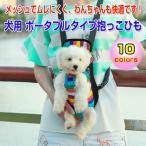 犬用 ポータブル抱っこひも キャリーバッグ 小型犬 中型犬 わんちゃん 愛犬 お散歩 お出かけ おんぶ 抱っこ ペット ゆうパケット送料無料 ◇RIM-XBB1
