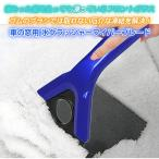 車 窓 凍結 雪かき 氷 砕く ブレード 車内搭載 携帯 便利 冬 多機能 ワイパー ブレード ◇RIM-SBT-4101