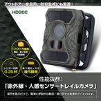 防犯 IR トレイル カメラ 2インチ 液晶ディスプレイ 不可視 赤外線 人感 センサー LED 搭載 連写 1200万 画素 撮影 1080P 録画 監視 暗視 アウトドア◇RIM-HD30C