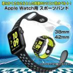Apple Watch用 スポーツバンド カラフル ベルト シリコン 38mm/42mm アップル ウォッチ ゆうパケットで送料無料◇RIM-IWATCH-2SP