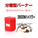 分離型バーナー ガスストーブ 電池点火 点火装置付き ライター不要 ガスコンロ キャンプ バーベキュー 海 スプリット シリンダー 野外 ◇RIM-AT6303