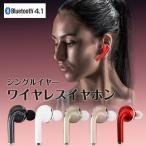Bluetooth4.1 ワイヤレスイヤホン シングルイヤー 片耳 防水機能 マイク付き ミニイヤホン IOS Android対応 ◇RIM-CLG-S7
