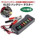 12V 6LED バッテリー テスター 車 バイク オルタネーター チェッカー 診断 充電 カー用品 ◇RIM-T16897