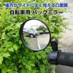 自転車用 バックミラー 凸面鏡 左右兼用 360度調整可能 自転車ミラー サイクリング グリップ ◇RIM-FGJ001