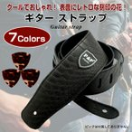 ショッピングギター ストラップ ギター ストラップ 蛇紋状 調整可能 ショルダーストラップ アコースティック ロック フォーク ゆうパケットで送料無料◇RIM-S511A