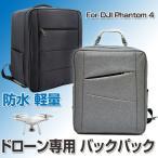 For DJI Phantom 4 ドローン専用 バックパック リュック ナイロン リュックサック バッグ ドローン対応 防水 軽量 PRO ファントム4 ◇RIM-DJI-B1