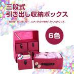 三段式 引き出し収納ボックス ストレージボックス カラーBOX 雑貨 靴下 下着 三段収納箱 簡単組み立て 折り畳み可能 ◇RIM-YT-308