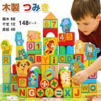 積み木 知育玩具 積木 つみき 木製 子供おもちゃ パズ
