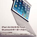 ショッピングbluetooth iPad用 Bluetoothキーボード付き保護カバー microUSB充電 粘着テープ式 取り付け iPad Air/Air2/9.7inch Bluetooth3.0 ウルトラスリム 薄型 軽量 ◇RIM-ILVS-56