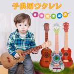 子供用ウクレレ おもちゃ 楽器 音楽知育玩具 21インチ 4弦 ◇RIM-UKULELE-01