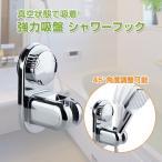 シャワーフック 強力吸盤 吸着 45度角度調整可能 シルバー バス用品 ◇RIM-HSDZ-205