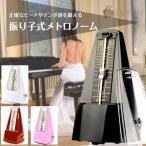 メトロノーム スタンダード 振り子 ピアノ、バイオリン、ギター、ベース、ドラムなどの楽器練習時に ◇RIM-GM-METRO