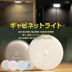 ショッピングライト キャビネットライト USB充電 LEDセンサーライト 磁石取り付け 室内照明 クローゼット 台所 玄関 階段 廊下 ゆうパケットで送料無料  ◇RIM-LED-G05