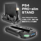 PS4 PRO・SLIM用 縦置きスタンド コントローラー Move モーションコントローラー 充電対応 車の形 3つUSBポート 冷却ファン付き 組立不要 ◇RIM-PS4-CARSTAND