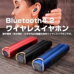 ショッピングbluetooth Bluetooth4.2 ワイヤレスイヤホン ヘッドセット 高音質 ワンボタン設計 軽量 防水 スポーツイヤホン 片耳 両耳 カナル型 ◇RIM-TWS-S2