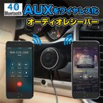 Bluetooth4.0 オーディオレシーバー 車載用 3.5mm トランスミッター NFC機能付き ハンズフリー通話 シガーソケットチャージャー付き ◇RIM-JRBC01