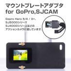 Gopro Heroなどのカメラに適応!マウントプレートアダプタです。