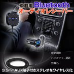 車載用 Bluetooth オーディオレシーバー シガーソケット接続タイプ USBポート付き ハンズフリー ワイヤレス ゆうパケットで送料無料 ◇RIM-BC20AUX