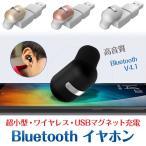 Bluetooth イヤホン 片耳 ミニ ワイヤレス イヤホン 超小型 軽量 ヘッドセット V4.1 高音質 通話  ◇RIM-SOLO