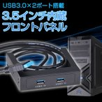 STW USB3.0 フロントベイ 3.5インチ 自作PCパーツ デスクトップPC 改造 内部20ピンコネクタ 外部USB3.0×2ポートゆうパケットで送料無料  ◇RIM-STW-7008