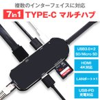 7in1 USB Type-C ハブ LANポート 4K HDMI出力 PD充電 USB3.0ポート×2 Micro SDカードリーダー SDカードリーダー Windows Macbook pro など対応 ◇RIM-YC-206