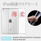 iPad保護ケース クリア ソフトカバー 衝撃吸収 落下防止 iPad2017 iPad Pro(12.9/9.7/10.5インチ) iPad Air(2013) iPad Air2(2014) ◇RIM-IPAD-TPU【メール便】