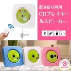 Yahoo!来夢HOUSE壁掛け式 CDプレイヤー Bluetooth ワイヤレス スピーカー スタンド付き AUX USB リモコン付き インテリア ◇RIM-KC-808