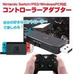 コントローラーアダプター Switch PS3 Windows対応 ワイヤレスアダプター Bluetooth接続 コンバーター  ◇RIM-JYS-NS130【メール便】
