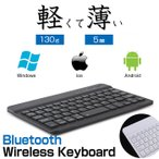 ショッピングbluetooth Bluetooth3.0 キーボード 8インチ ワイヤレス 超薄型 Windows、Android、iOS(iPad iPhone)対応 軽量 130g 厚み5mm ◇RIM-PC-L01【メール便】
