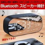 ミラーとしても使える Bluetooth スピーカー USB充電式 ハンズフリー通話 目覚まし時計 アラーム microSDカード USBメモリ 音楽再生 ◇RIM-YAY-S2