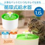ペット用 循環式 給水器 水容量1.6L 活性炭フィルター付き 水飲み器 ファウンテン 猫  鳥 ◇RIM-PR-F03