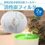 ペット給水器 交換用活性炭フィルター 1セット2個付き 猫自動循環式給水器 自動給水器のフィルター  フィルター 2枚セット ◇RIM-PR-F03-2FIL【メール便】