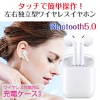 Bluetooth5.0 TWS i12 еяедефеье╣едефе█еє ║╕▒ж╞╚╬й╖┐ ╬╛╝к ╩╥╝к ╜╝┼┼е▒б╝е╣╔╒дн е┐е├е┴┴р║ю ╣т▓╗╝┴ е▐едеп╞т┬в е╧еєе║е╒еъб╝─╠╧├ б■RIM-TWS-I12б┌есб╝еы╩╪б█