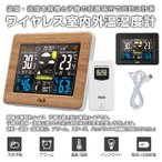 ワイヤレス 室内外温湿度計 デジタル 温度計 湿度計 時計 室内 室外 同時計測 天気予報 アラーム ◇RIM-FJ3365