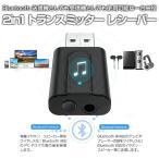 2in1 Bluetooth トランスミッター レシーバー ブルートゥース ...