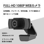 FULL-HD 1080P WEBカメラ USB接続 1080P/30fps マイク内蔵 在...
