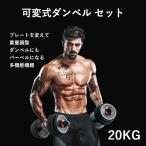 可変式ダンベル ダンベル 可変式 セット 20kg トレーニング 鉄アレイ バーベル ◇RIM-FED-1302-20KG