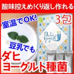 【1000円ポッキリ】ダヒ ヨーグルト種菌 3包 (カスピ海 ヨーグルト ケフィア ヨーグルトメーカー OK) 豆乳 ヨーグルト 水切り ラッシー にも最適