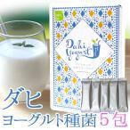 ダヒ ヨーグルト 種菌 5包 送料無料 (カスピ海ヨーグルト ケフィア  ヨーグルトメーカー OK) 豆乳 ヨーグルト ギリシャヨーグルト ラッシー に最適