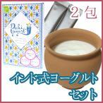 ダヒ ヨーグルト 種菌 2包 & 素焼き ヨーグルトメーカー  (壺 ツボ つぼ テラコッタ)