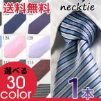 【メール便送料無料】ネクタイ necktie 30種類
