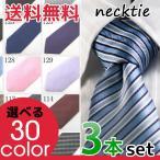 【メール便送料無料】ネクタイ necktie 30種類 3本セット